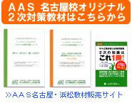 名古屋校オリジナル中小企業診断士試験2次試験対策教材はこちらからご注文いただけます。